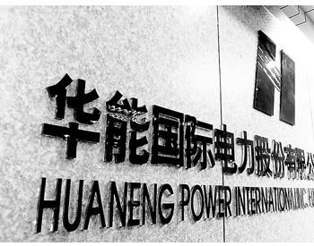 華能國際電力股份:聘任陳書平為副總經理 劉偉為總工程師