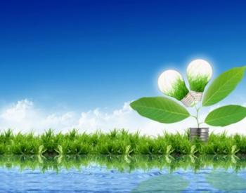 官方發文支持民營節能環保企業發展:加大綠色金融支持力度
