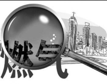 山东烟台市城市燃气专项规划批准实施,市区燃气发