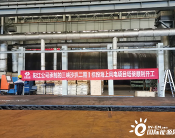 中国<em>水电</em>四局三峡新能源广东阳西沙扒二期(400MW)海上风电项目 塔筒顺利开工