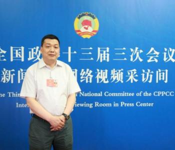 葛建团委员:建议国家支持甘肃建设国家清洁能源基地【两会声音】