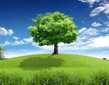 """生态环保""""十四五""""规划编制已启动 环境保护将向纵深挺进"""