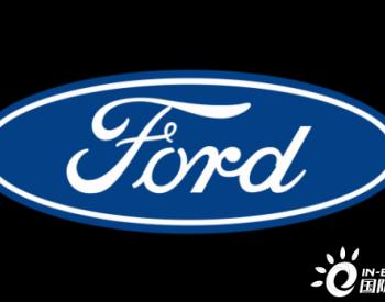 福特预计今年底开始在美交付野马Mach-E 明年在欧洲交付