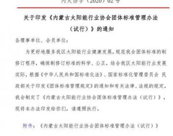 关于印发《内蒙古太阳能行业协会团体<em>标准</em>管理办法(试行)》的通知