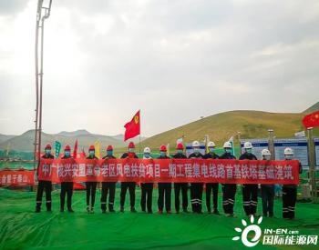 中廣核內蒙古興安盟300萬千瓦革命老區風電扶貧項目一期工程35k