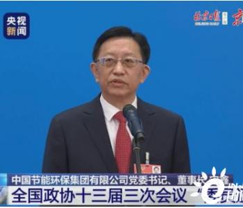 中国节能环保集团董事长宋鑫:推广清洁<em>能源</em>势在必行【两会声音】