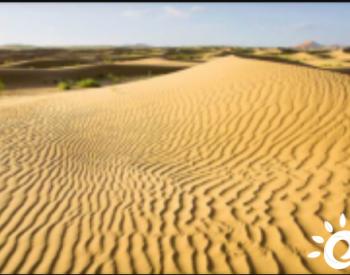 總投40億!阿拉善盟與大唐簽訂1GW光伏治沙項目