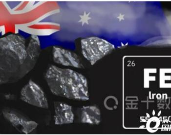 中国调整铁矿石进口监管!澳大利亚称:此举无意义