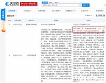特斯拉(上海)经营范围新增发电、输电、供电业务