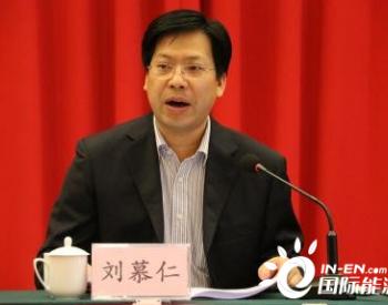 刘慕仁委员:加快推进乡镇<em>污水处理设施</em>建设【两会声音】