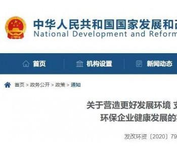 六部委联合发布了《支持民营<em>节能</em>环保<em>企业</em>健康发展的实施意见》