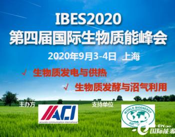 世界生物质能协会(WBA)助力2020年第四届国际生物质能峰会