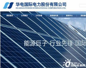 华电国际95台燃煤机组92台超低排放