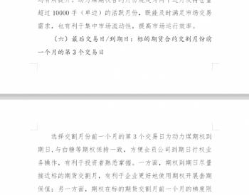 郑州商品交易所关于动力煤期权合约征求意见的公告