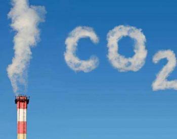 欧洲油气三巨头携手共建CCS项目