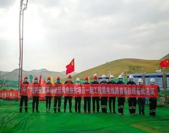 中广核内蒙古兴安盟3GW革命老区风电扶贫项目35kV集电线路主体工程开工