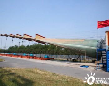 我国功率等级最大、长度最长风电叶片 全尺寸静力认证试验完成