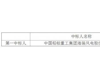 中标|<em>中国海装</em>中标华润电力重庆石柱枫木风电场项目(二期)风电机组货物及服务采购