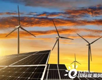 独家翻译|德国将帮助<em>印度</em>评估最佳电力平衡以到2022年实现可再生能源计划
