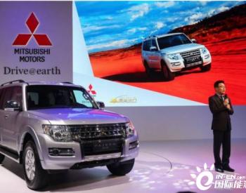 <em>三菱汽车</em>将在未来两年削减固定成本20%甚至更多