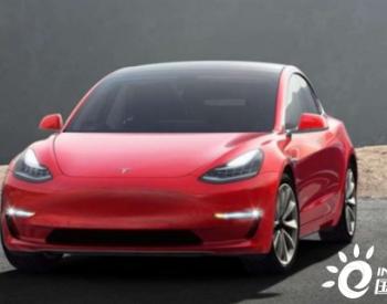 国产Model 3长续航版即将交付 未来售价保持不变