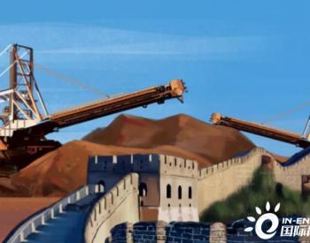 进口超2.6亿吨!中国呼吁提高国内<em>铁矿石</em>产量,会影响澳大利亚吗
