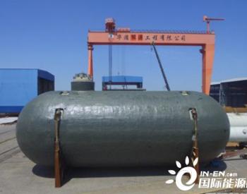 华滋能源交付新奥8500立方米LNG加注船液罐
