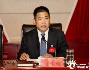 全国人大代表刘宝增:超深层油气产业急需国家扶持政策【两会声音】