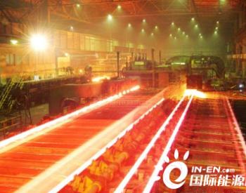 湖南衡阳华菱连轧管公司拟建衡阳华菱连轧管煤气和<em>余热</em>综合利用项目