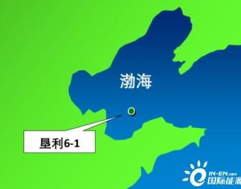 刚刚,中海油宣布油气重大发现!渤海油田再现亿吨