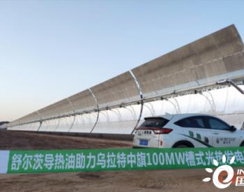 中能科技开创国产导热油应用于大型槽式光热发电系统先例