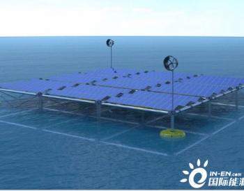 新设计的浮动海洋平台可同时收集<em>风能</em>、太阳能和波浪能