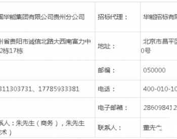 招标|华能贵州威宁乌江源风电场66台南车风机偏航衬垫改造<em>项目</em>招标公告
