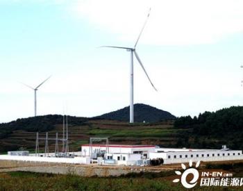 云南公司洒谷风电场风机全部<em>并网</em>发电