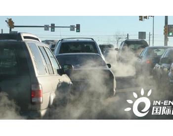 疫情让全球碳<em>排放</em>减少了17%