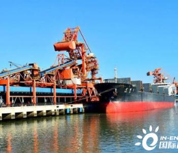黄骅港<em>煤炭</em>装船作业实现全流程智能化
