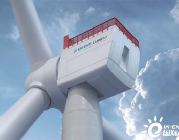 独家翻译|300MW!<em>西门子</em>歌美飒获首笔14MW风机订单