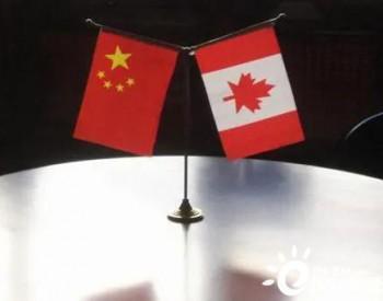 加拿大对华光伏产品进行第一次双反日落复审立案