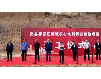 山西岚县祁家庄流域农村水利综合整治项目正式开工