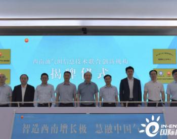 企校在蓉携手共建智能油气田 打造中国石油西南增长极