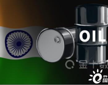 印度低价买原油无处放,欲把700万吨储存在美国!