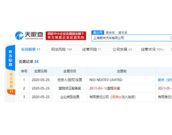蔚来上海股东变更为蔚来(安徽)控股有限公司