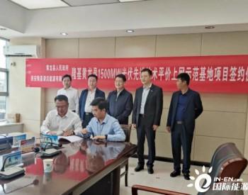 隆基清洁能源签约陕西黄龙县1.5GW光伏<em>平价上网</em>项目