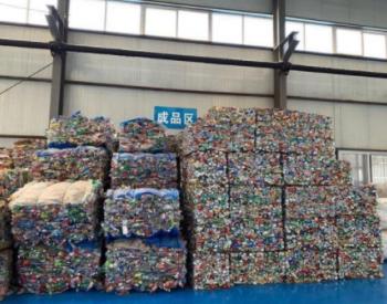 《<em>国家</em>发展改革委、生态环境部关于进一步加强塑料污染治理的意见》带来什么