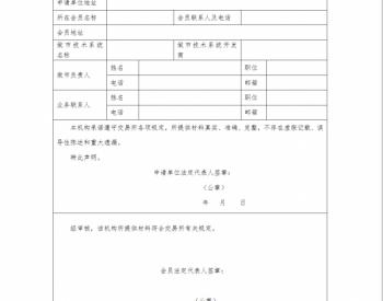 郑州商品交易所关于征集动力煤期权做市商的通知