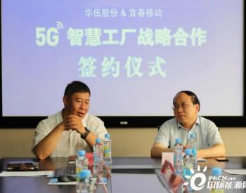 打造5G<em>智慧工厂</em> 建设华伍云平台
