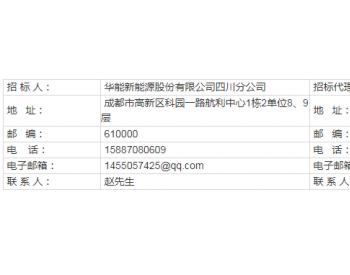 招标丨华能四川昭觉龙恩一期风电场项目<em>并网</em>投产技术服务采购招标公告