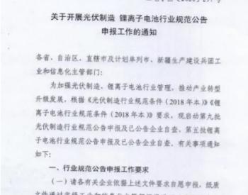 <em>工信部</em>发布第九批光伏制造行业规范申报通知