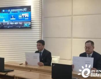 华润电力与河北张家口签订60亿新能源、<em>氢能合作</em>
