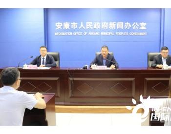 陕西安康市举行2020年第一季度地表水、<em>环境</em>空气质量状况新闻发布会